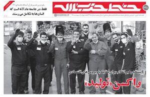 خط حزبالله ۲۳۵ / واکسن «تولید» +دانلود