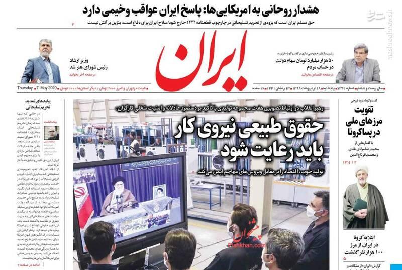 ایران: حقوق طبیعی نیروی کار باید رعایت شود