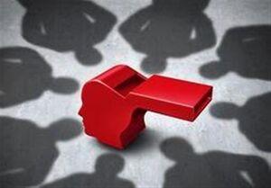 گزارش| تصویب قانون «سوت زنی»؛ محکی برای سنجش جدیت مجلس یازدهم در برخورد با فساد