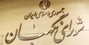 انتقاد شورای نگهبان از سخنان امروز لاریجانی