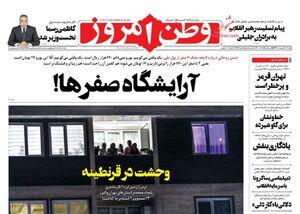 عکس/ صفحه نخست روزنامههای شنبه ۲۰ اردیبهشت