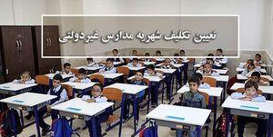 شهریه مدارس غیردولتی در ایام کرونا تعیین تکلیف شد