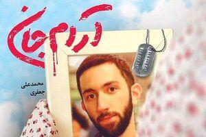 کتاب آرام جان - محمدعلی جعفری - نشر شهید کاظمی - کراپشده