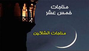 """صوت/ """"مناجات الشاکین"""" با نوای میثم مطیعی"""