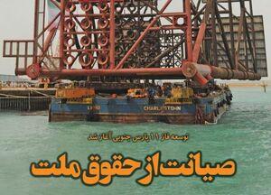 تیتر جلد هفتهنامه وزارتنفت را فراموش نکنید +عکس