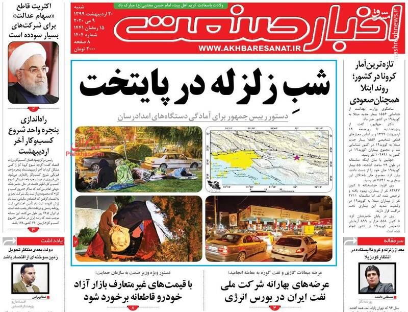اخبار صنعت: شب زلزله در پایتخت