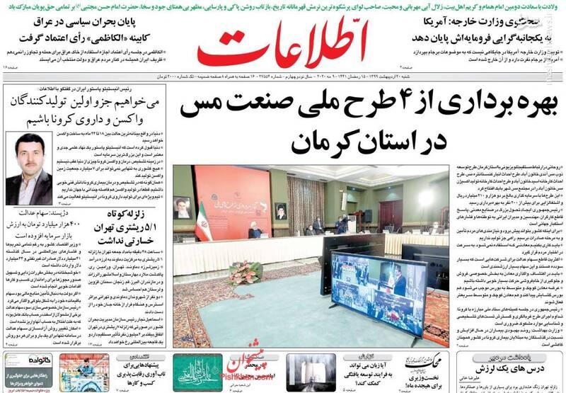 اطلاعات: بهره برداری از 4 طرح ملی صنعت مس در استان کرمان