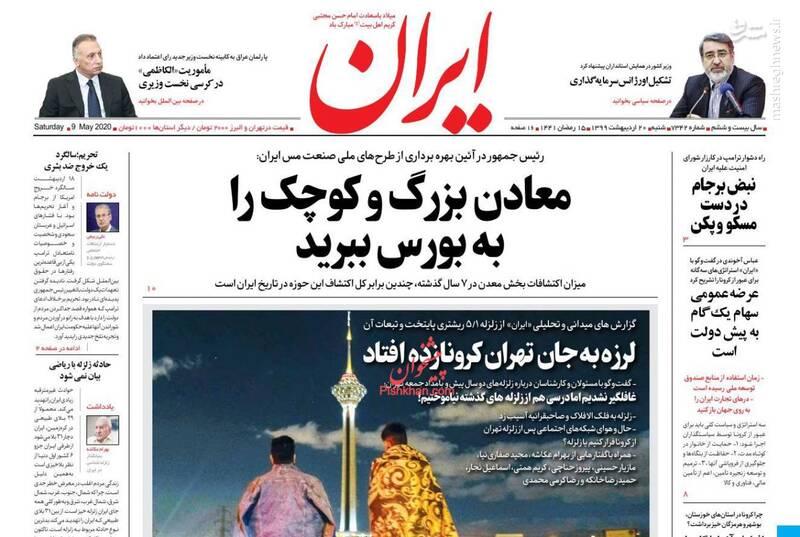 ایران: معادن بزرگ و کوچک را به بورس ببرید