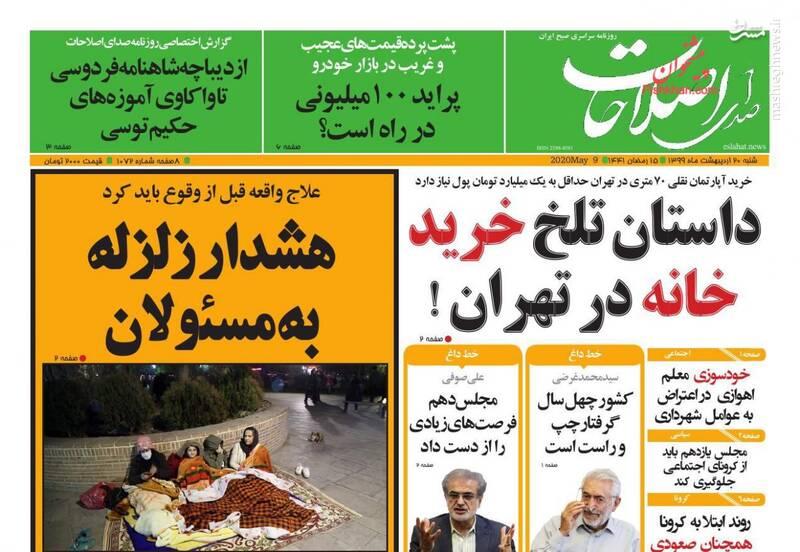 صدای اصلاحات: داستان تلخ خرید خانه در تهران!/ هشدار زلزله به مسئولان