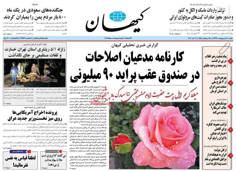 کیهان: کارنامه مدعیان اصلاحات در صندوق عقب پراید 90 میلیونی