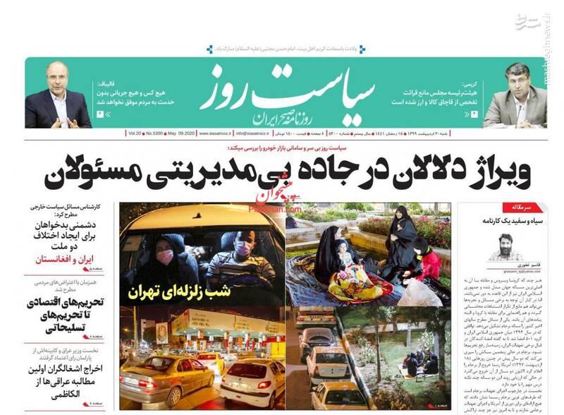 سیاست روز: ویراژ دلالان در جاده بی مدیریتی مسئولان/ شب زلزله ای تهران