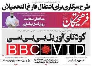 عکس/ صفحه نخست روزنامههای یکشنبه ۲۱ اردیبهشت