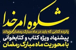 شکوه امر خدا - انتشارات شهید کاظمی - کراپشده