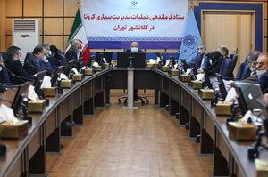 نشست اعضای مجمع خیرین کشور