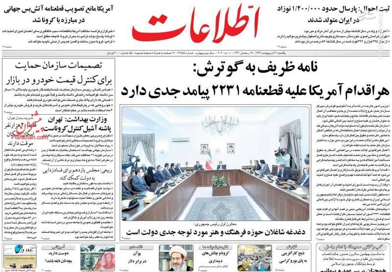 اطلاعات: نامه ظریف به گوترش: هر اقدام آمریکا علیه قطعنامه ۲۲۳۱ پیامد جدی دارد