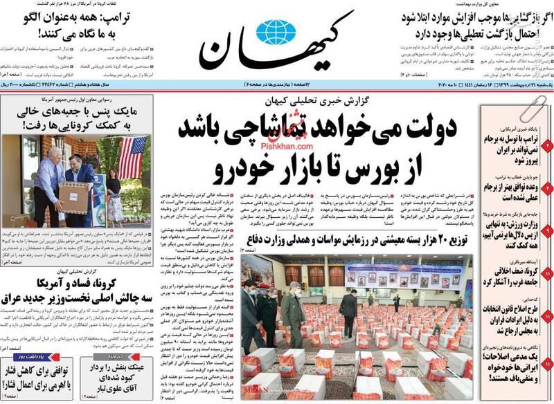 کیهان: دولت میخواهد تماشاچی باشد از بورس تا بازار خودرو