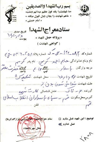 گهواهی شهادت «حاج احمد کریمی» فرمانده گردان حضرت معصومه(سلام الله علیها)