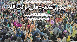 محمدرضا خاتمی (اردیبهشت ۹۶): ما تضمینِ روحانی هستیم/ علی صوفی (اردیبهشت ۹۹): در سال ۱۴۰۰ دیگر با نامزدِ اجارهای نمیآییم!