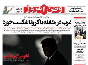 عکس/ صفحه نخست روزنامههای دوشنبه ۲۲ اردیبهشت