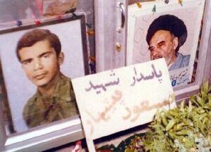 شهید مسعود پیش بهار