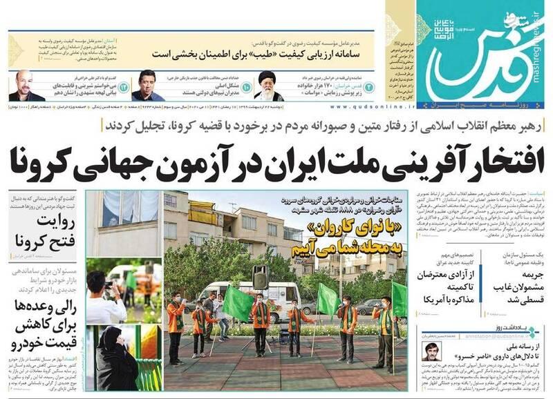قدس: افتخار آفرینی ملت ایران در آزمون جهانی کرونا