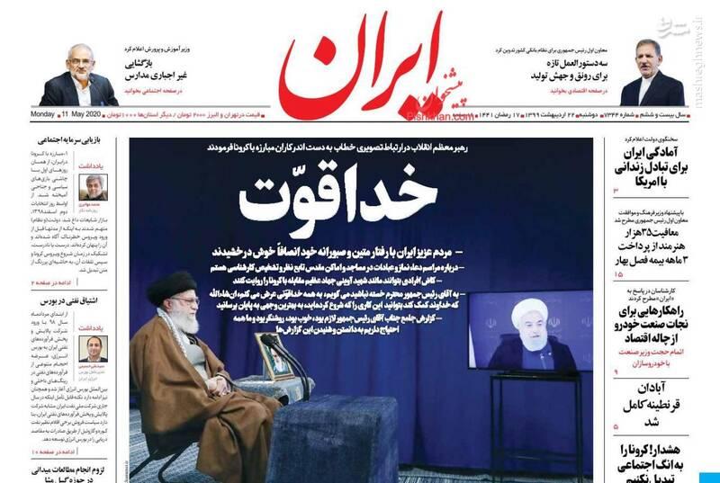 ایران: خدا قوت