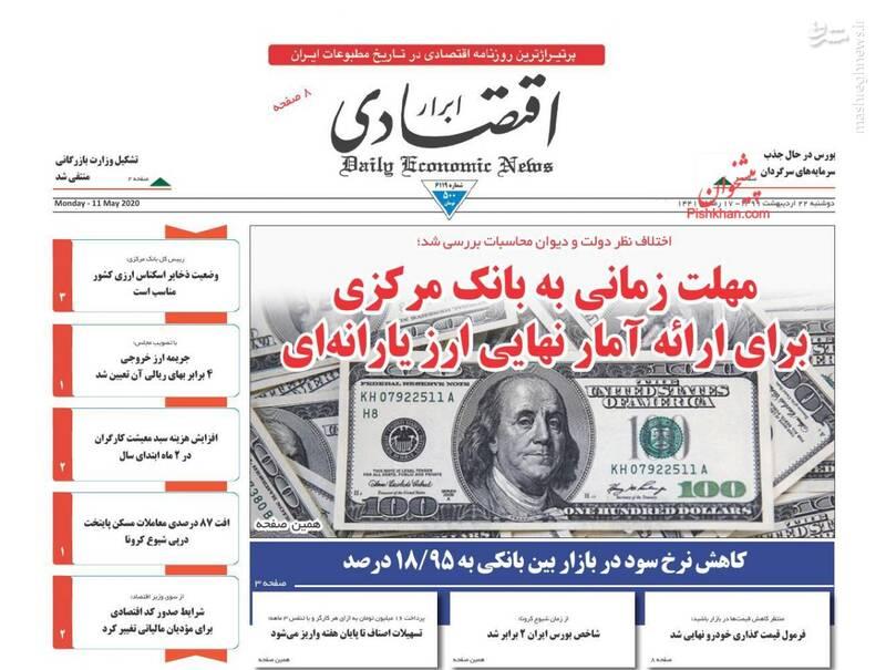 ابرار اقتصادی: مهلت زمانی به بانک مرکزی برای ارائه آمار نهایی ارز یارانهای
