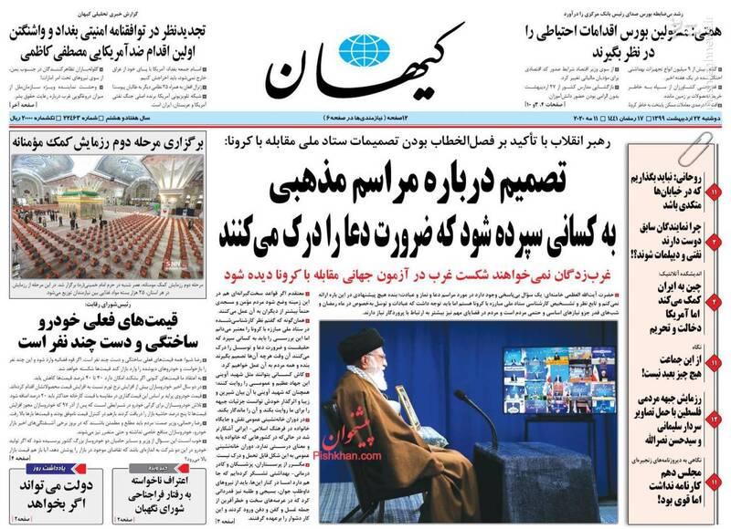 کیهان: تصمیم درباره مراسم مذهبی به کسانی سپرده شود که ضرورت دعا را درک میکنند
