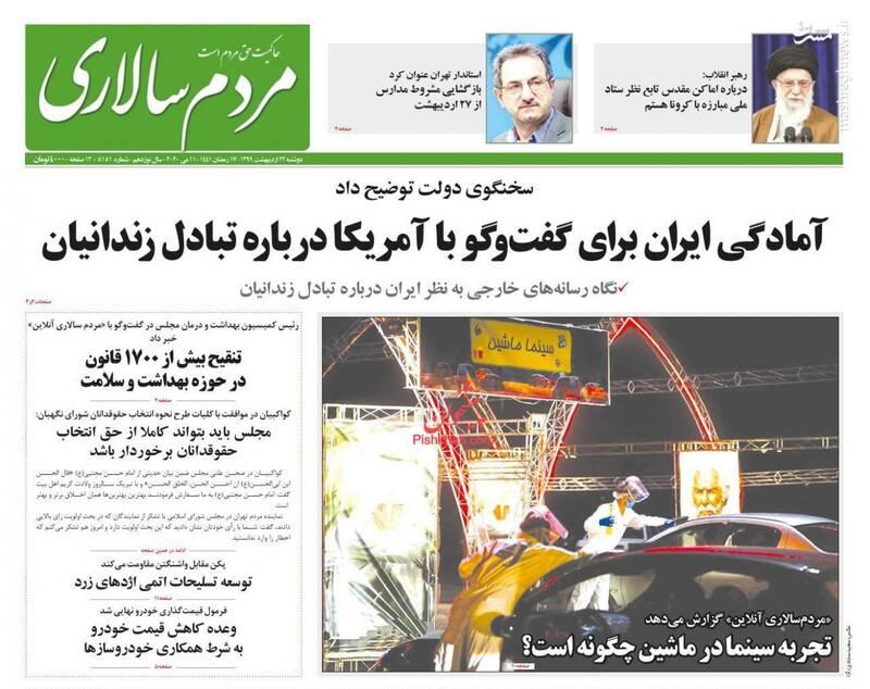 مردم سالاری: آمادگی ایران برای گفت گو با آمریکا درباره تبادل زندانیان