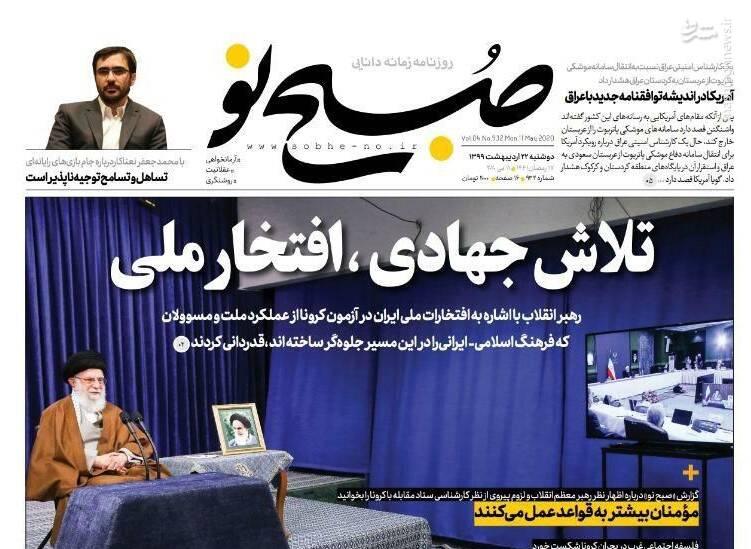 صبح نو: تلاش جهادی، افتخار ملی