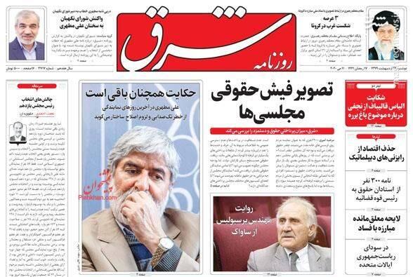 شرق: تصویر فیش حقوقی مجلسیها