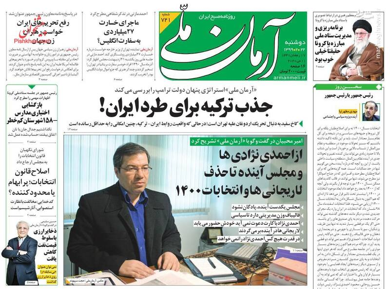 آرمان ملی: جذب ترکیه برای طرد ایران!