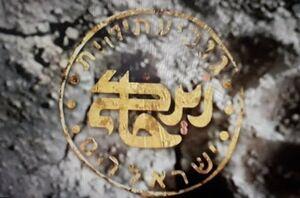 نوشته عبری تیتراژ زیرخاکی به چه معنایی است؟
