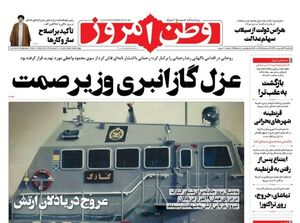 صفحه نخست روزنامههای سهشنبه ۲۳ اردیبهشت
