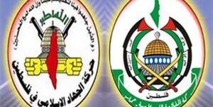 حماس و جهاد اسلامی؛ کرانه باختری آتشفشان خشم است