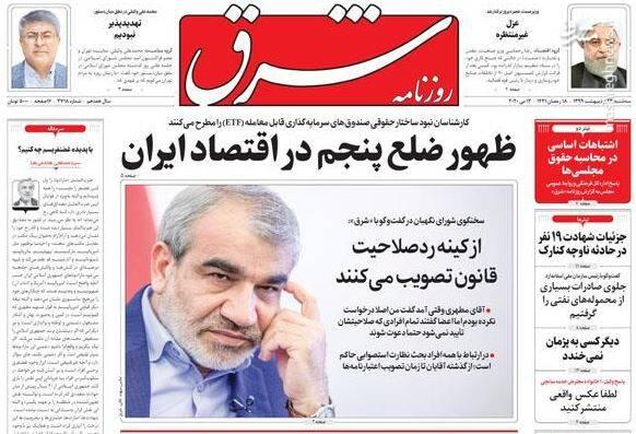 شرق: ظهور ضلع پنجم در اقتصاد ایران