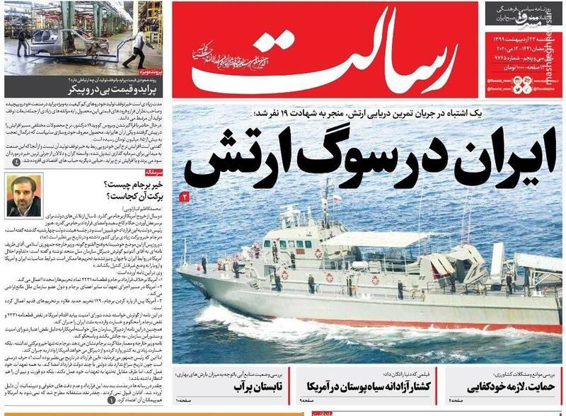 رسالت: ایران در سوگ ارتش