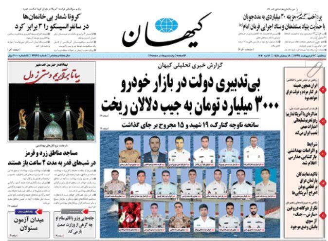 کیهان: بیتدبیری دولت در بازار خودرو ۳۰۰۰ میلیارد تومان به جیب دلالان ریخت