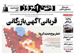 عکس/ صفحه نخست روزنامههای چهارشنبه ۲۴ اردیبهشت