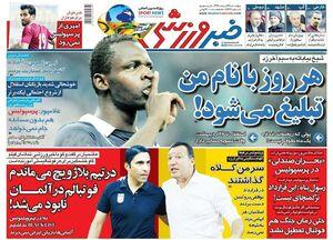 روزنامههای ورزشی چهارشنبه ۲۴ اردیبهشت