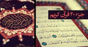 """صوت/ ترتیل جزء بیستم قرآن توسط """"شاکرنژاد"""""""