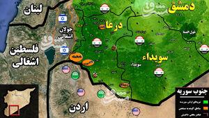 جزئیات حمله دوباره تروریستها در استان درعا/ آیا عمر توافق مرداد ۹۷ در جنوب سوریه به پایان رسیده است؟ + نقشه میدانی و عکس