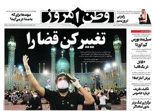 عکس/ صفحه نخست روزنامههای پنجشنبه ۲۵ اردیبهشت
