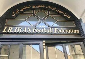 فدراسیون فوتبال را قرنطینه کنید