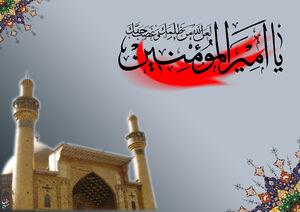 شهادت امام علی نمایه