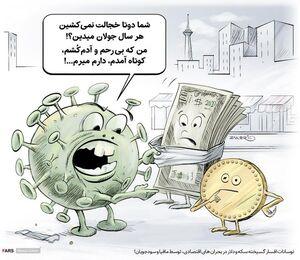 کاریکاتور/ نوسانات افسار گسیخته سکه و دلار!