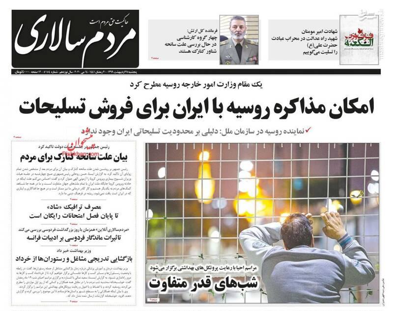 مردم سالاری: امکان مذاکره روسیه با ایران برای فروش تسلیحات