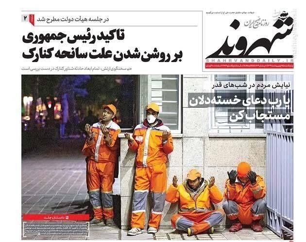 شهروند: تاکید رئیس جمهوری بر روشن شدن علت سانحه کنارک