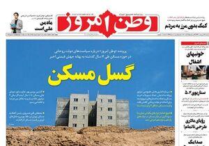عکس/ صفحه نخست روزنامههای شنبه ۲۷ اردیبهشت