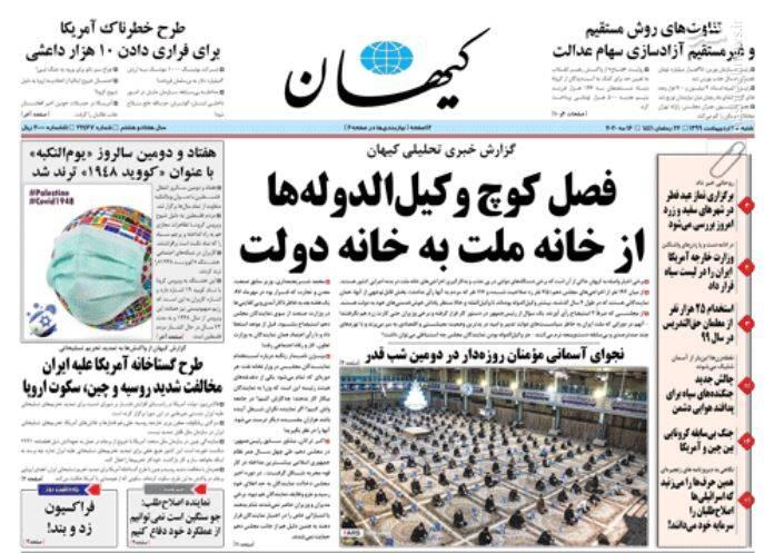 کیهان: فصل کوچ وکیل الدولهها از خانه ملت به خانه دولت